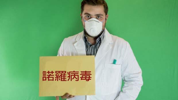 小兒科醫師的親身經驗:感染「諾羅病毒」後,如何保護家人不被自己傳染?