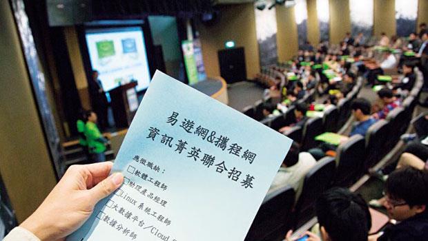 招募現場,不少學生都衝著易遊網而來,來了卻發現攜程網才是主角,私下討論起其在美上市股價。