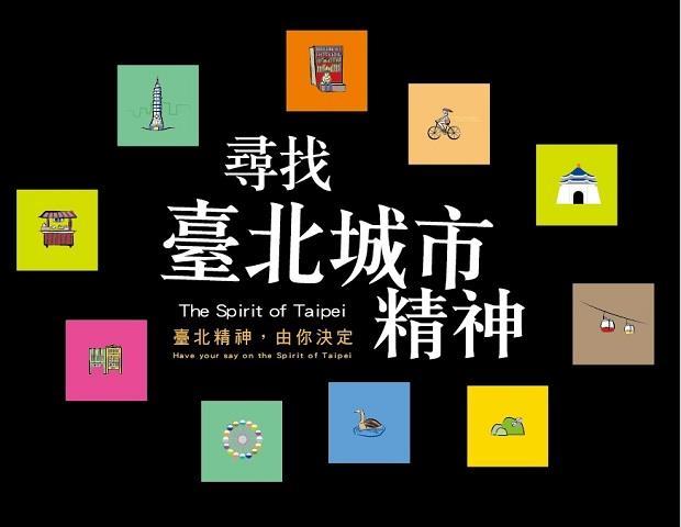 尋找臺北城市精神活動開跑!