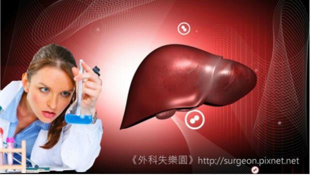 體檢報告的秘密:別以為「肝指數」正常,就不會爆肝