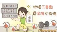幾十年過去了,台灣人買保險還是會犯一樣的錯!再強調一遍這3大重點,讓你不再買錯保險