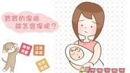 超實用!家有嬰幼兒,優先考慮這4種保險