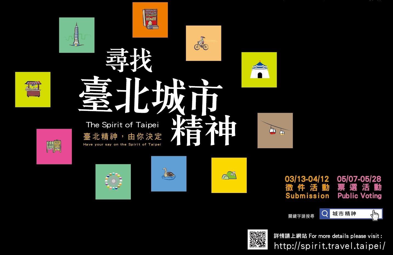 【尋找臺北城市精神】你的投票決定臺北精神,還可抽ipad、禮券等大獎