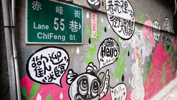 陳靜筠與當代藝術館推動的「街大歡囍」活動,讓赤峰街巷弄裡洋溢著藝術氣息。