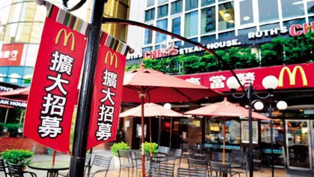 台灣第一家麥當勞