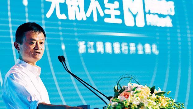 網商銀行開幕,代表著馬雲在金融最後一塊拼圖到手,他在記者會上發下豪語,這個銀行面向的不只中國,還是全世界。