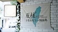 華爾街日報說得好!連能源都要從大陸進口,台灣廢核就是「自願變弱」