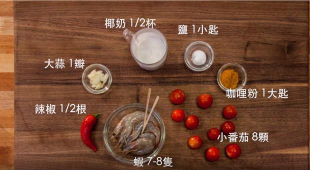 比電鍋省50%時間!5分鐘完成懶人料理「紙蒸泰式椰奶蝦」,連鍋子都不用洗-生活-矽谷美味人妻 商業周刊-商周.com