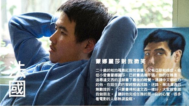 「只要畫得和達文西一樣好,大家就會跟我做朋友」一趟法國之旅,讓20歲台灣亞斯伯格少年找到自己 - 商業周刊