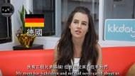 12歲開始打工、來台賣「紅豆餅」的德國女孩:你該追求自己的人生,不是父母期許的人生
