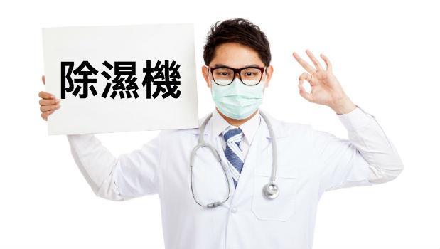 超實用!耳鼻喉科醫師教你:除濕機該怎麼選、怎麼用才能抗過敏