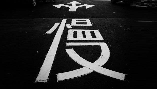 悲傷!「小確幸」不是年輕人的專利,是台灣人的宿命 - 商業周刊