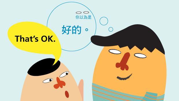 """""""that's OK""""不一定代表同意....7種句型檢定自己是不是「英文白目」 - 商業周刊"""