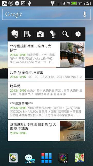 出國自助旅行必備的10種 App:從最精簡到用得上 - 商業周刊