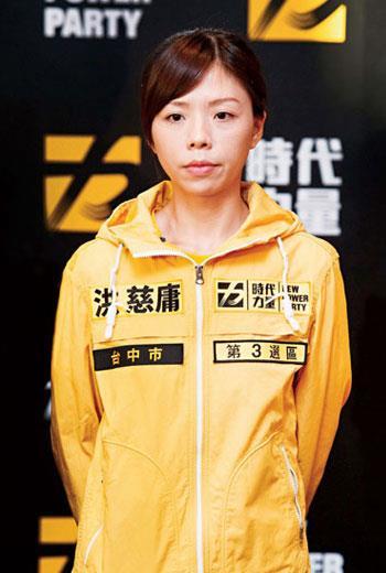 第9屆立法委員當選人 洪慈庸