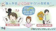 大地震給台灣人的啟示:買保險,領到的「身故金」真的太少了!