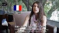 台灣為何吸引老外?來台念兩次書...颱風天超商老闆的貼心舉動,感動了這個法國女生