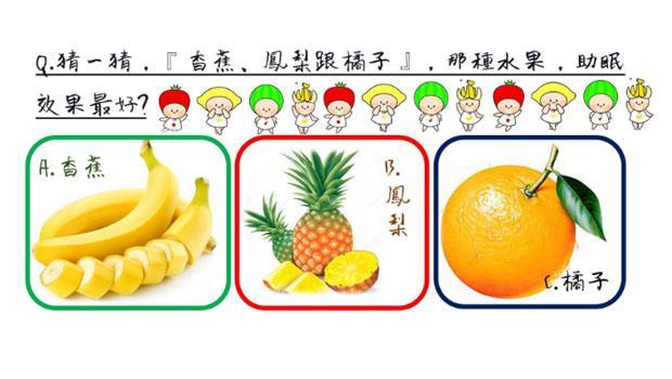 香蕉、鳳梨、橘子...最「助眠」的水果竟然是它!安神好睡還能消脹氣