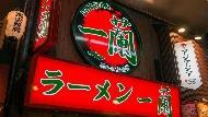 一蘭拉麵不來了》高租金嚇退承租者...台灣店面空置現象,背後暗藏危機