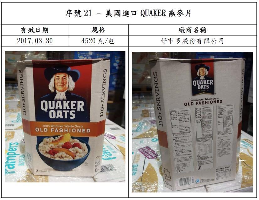 桂格即時快煮燕麥片、燕麥片遭檢出農藥殘留 - 商業周刊