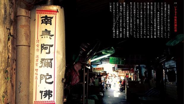 老是挨罵醜!日本設計師出書大讚台灣招牌,最愛電線杆的「阿彌陀佛」