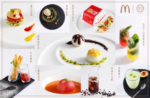 今年最具創意的行銷活動》大麥克漢堡變身高檔法式餐 「麥麥全席」百萬中國網友爭搶150名席次 - 商業周刊