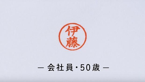 影片瘋傳!這支廣告把「印章」擬人化,演出日本上班族的辛酸贏得大獎