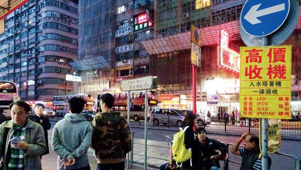 旺角是香港3C 賣場聚集地,街頭甚至可見舉著「高價收機」廣告的小販,直接向路過的民眾收購二手機。