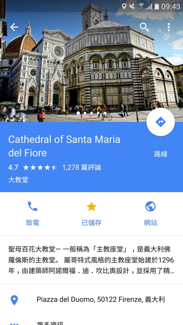 找出Google地圖裡隱藏的11種有價值旅遊資訊 - 商業周刊