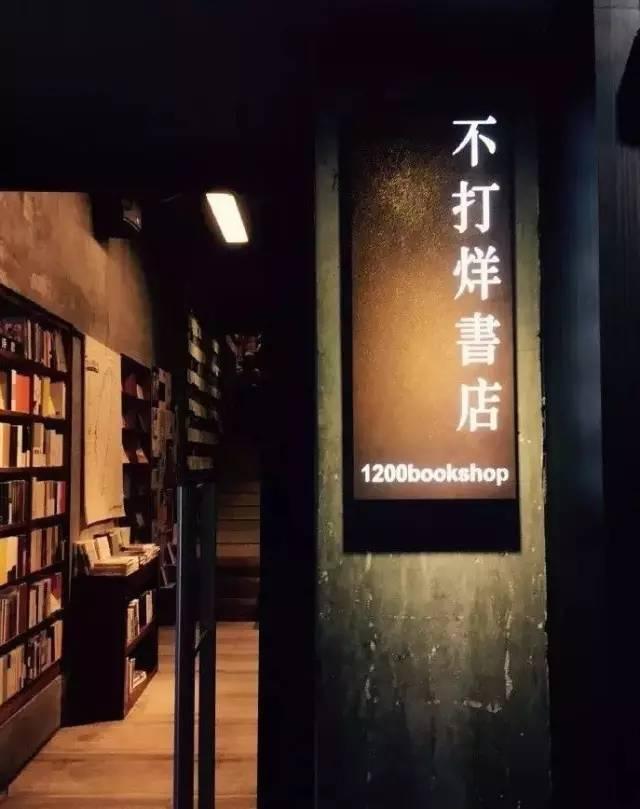徒步環島台灣一圈,這個陸生回中國開了「怪」書店,被CNN評為「全球17家最酷書店」之一 - 商業周刊