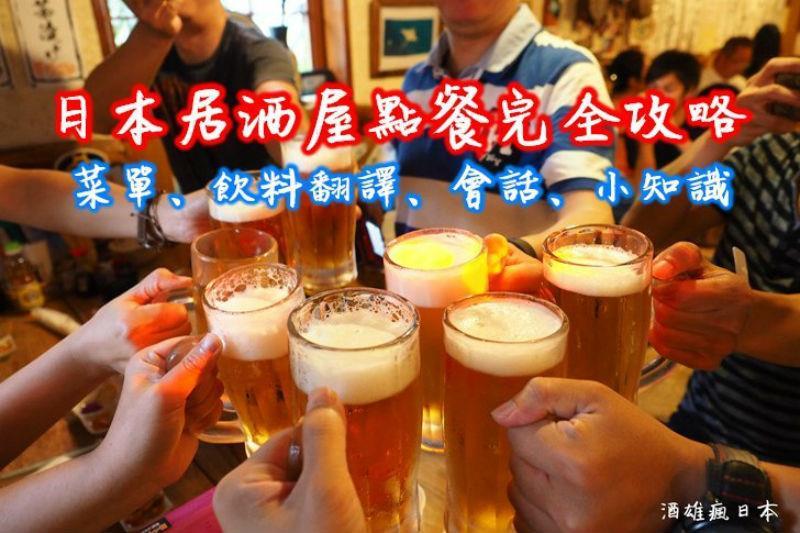 一次整理「居酒屋點餐全攻略」!旅日達人公開秘技:讓你點得像日本人一樣道地 - 商業周刊