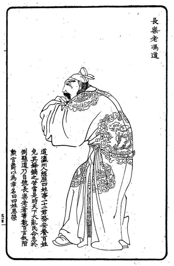 中國史上最狂的宰相,一生侍奉10個皇帝!職場學會「圓滑的藝術」,讓你少走很多彎路 - 商業周刊