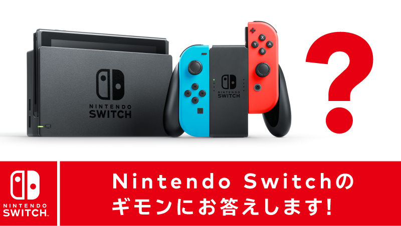 繼寶可夢後的大作!任天堂新遊戲機「Switch」開賣,花多少錢買才值得?哪裡厲害?一次告訴你