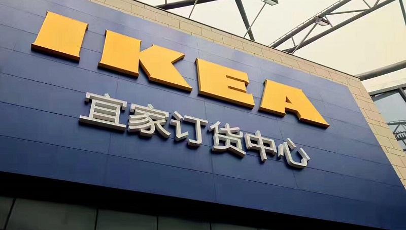 宜家家居的中國式創新?》1/10大的迷你IKEA,沒有大床可躺、沒有煮好的牛肉丸吃,你會想去嗎?