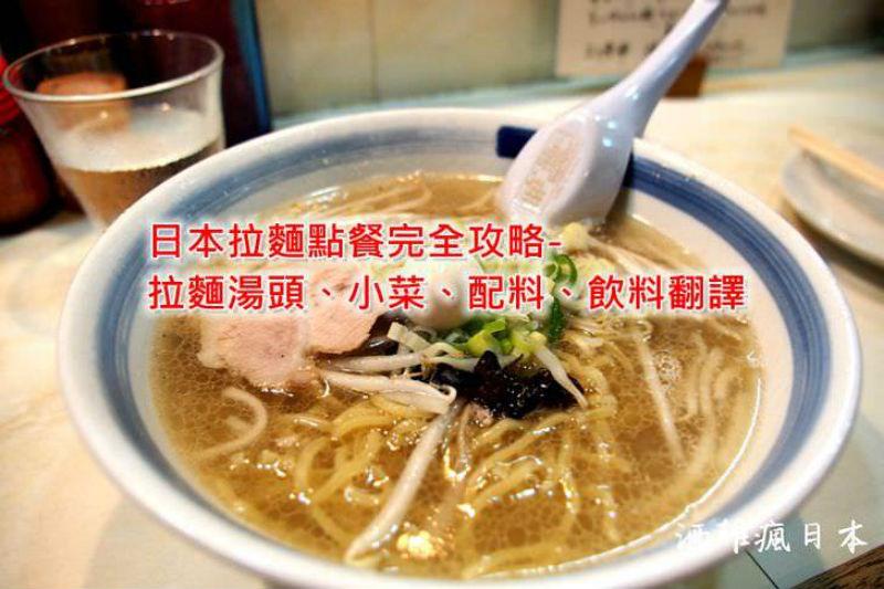 去熊本就要吃豚骨拉麵!遊日超過百次達人一次公開:日本26個縣市的特色拉麵 - 商業周刊