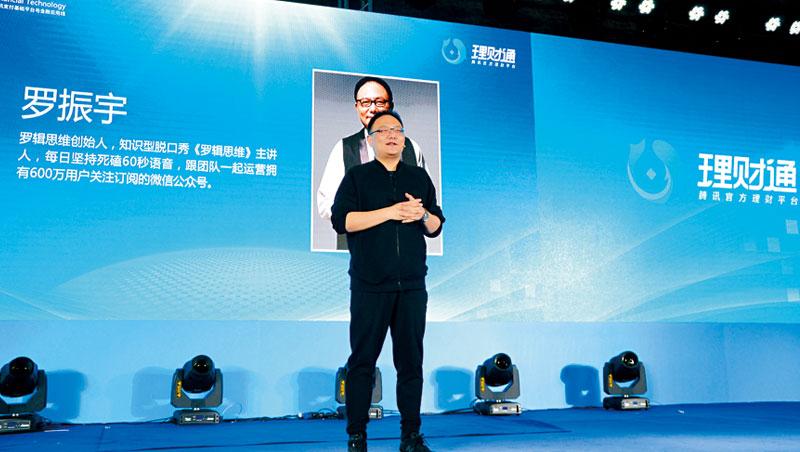 暱稱「羅胖」的羅振宇以知識型脫口秀起家,從自媒體延伸成知識社群品牌,研發App,公司估值達新台幣65 億元。