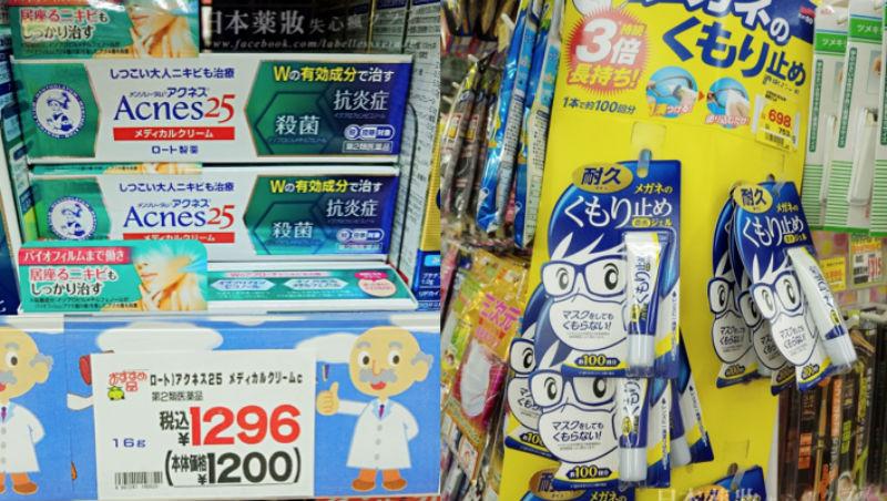 痘痘2天消失的抗痘藥、眼鏡防霧凝膠...》2017上半年「日本藥妝必買清單」
