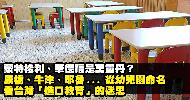 蒙特梭利、華德福是萬靈丹?康橋、牛津、耶魯...從幼兒園命名看台灣「進口教育」的迷思