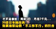 才不是魯蛇!周休5日、月花7千元...30歲日本隱居男:我要捨棄這個「不工作不行」的社會