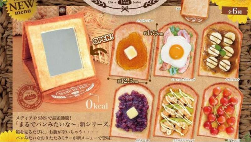 超逼真!吐司翻面鏡、潛艇堡筆袋...日本推麵包造型小物,拿出來保證讓朋友大呼超像的~
