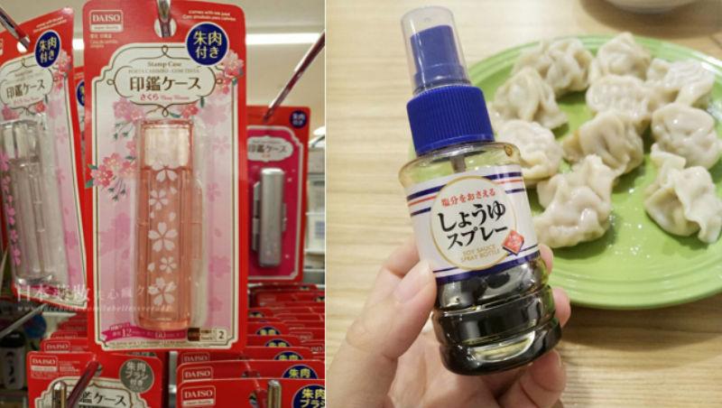 2017日本大創必買推薦》印章收納盒、醬油噴霧罐...人氣部落客推薦這17樣好物