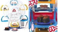 迴轉壽司遜掉了!日本最新創意小物,用「摩天輪+雲霄飛車」,咻~一聲把壽司送到你面前