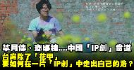 ?月傳、瑯琊榜....中國「IP劇」當道!台灣除了「花甲」,要如何在一片「IP劇」中走出自己的路?