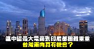連中國最大電商到印尼都困難重重,台灣南向真有機會?