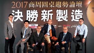【商周圓桌趨勢論壇】台灣為何要為新製造奮力一擊? 轉型新製造,如何改變人心?