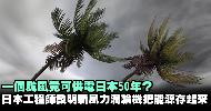 一個颱風竟可供電日本50年?日本工程師發明新風力渦輪機把能源存起來