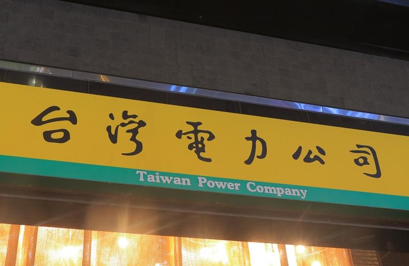 最新》全台無預警大停電!桃園大潭電廠跳電,台電:約晚上9點可完成復電