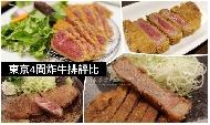 台幣100多就吃得到!人氣部落客:東京4間「炸牛排」評比總整理,第一名是...