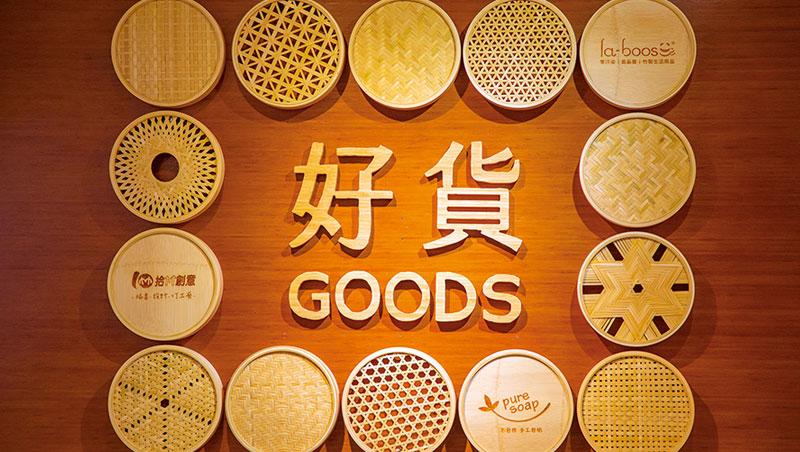好貨Goods連店面招牌都用上竹子創意。