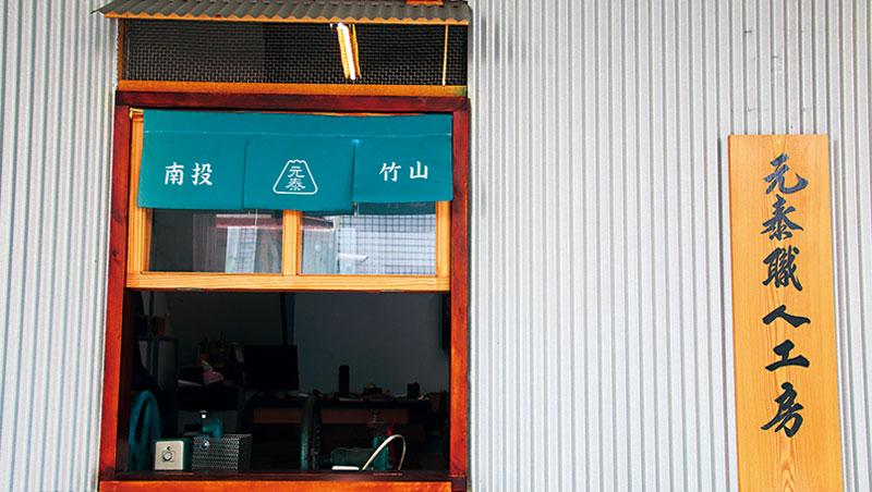 元泰竹藝社由外到內都是林家宏一手打造。